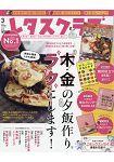 美生菜俱樂部 3月號2019附食譜月曆