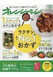 ORANGE PAGE飲食誌 3月17日/2019