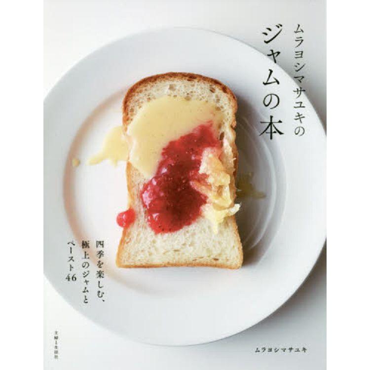 料理研究家 Murayoshi Masayuki 的四季果醬食譜書