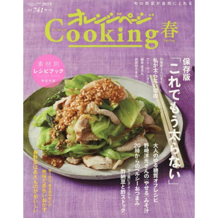 Orange Page食譜網站Cooking 2019年春季號