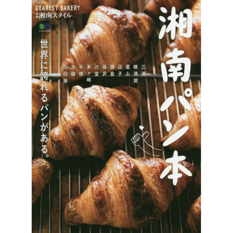 湘南麵包店指南