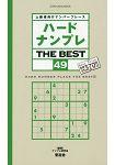 高級數獨THE BEST Vol.49