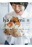 栗原Harumi的美味廚房 4月號2019