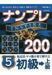 數獨200選 初級到上級 Vol.5