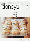 dancyu 美食指南 4月號2019