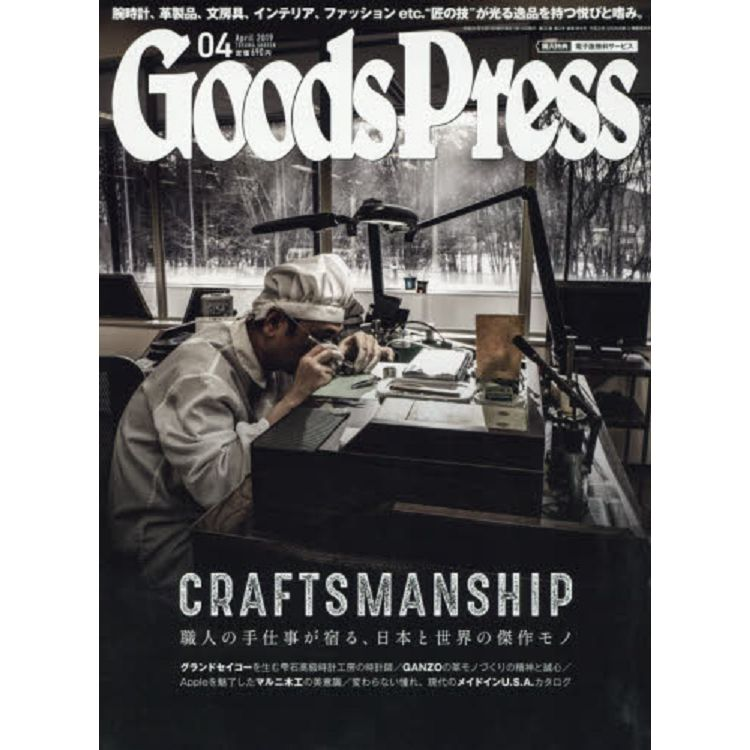 Goods Press 4月號2019