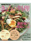 NHK 教科書 今日料理 4月號2019