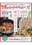 ORANGE PAGE飲食誌 4月2日/2019
