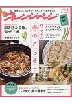 ORANGE PAGE飲食誌 2019年4月號 隨身版