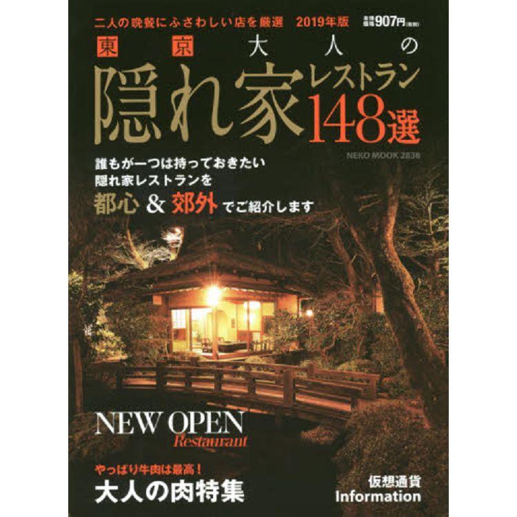 東京大人的隱身巷弄餐廳 148選  2019年版