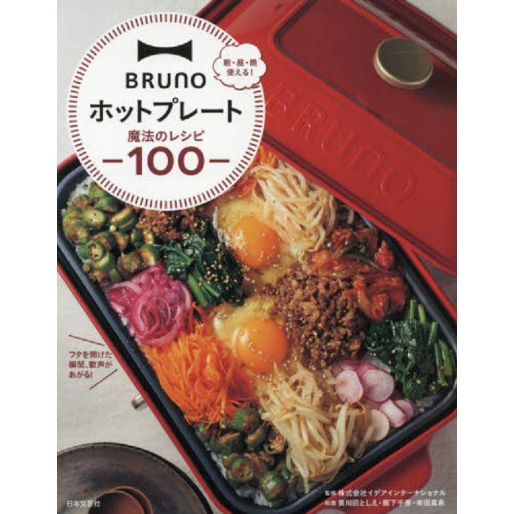 BRUNO多功能電烤盤的魔法食譜