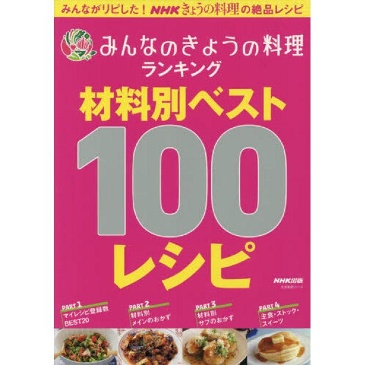 100道 大家的今日料理