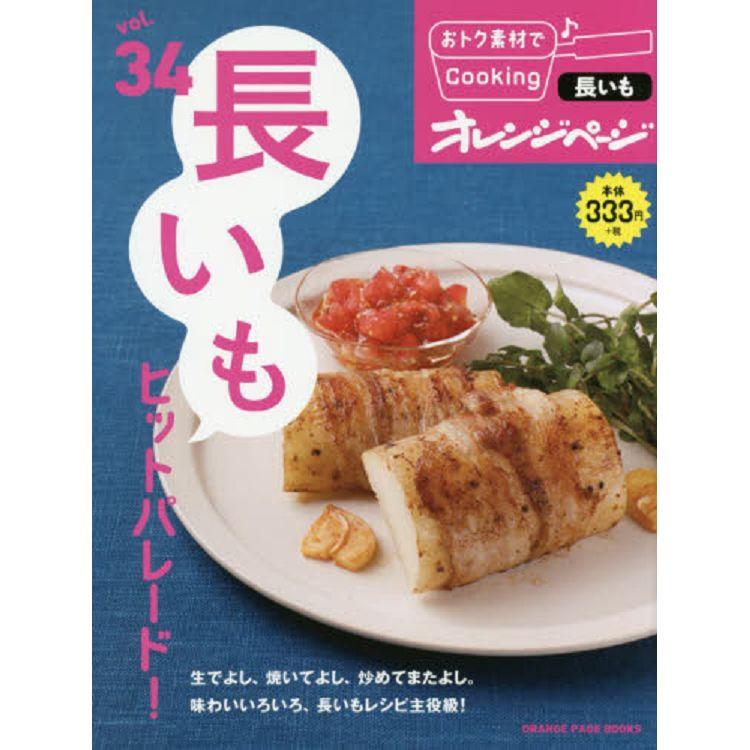 便宜好用素材料理Cooking Vol.34-山藥特輯