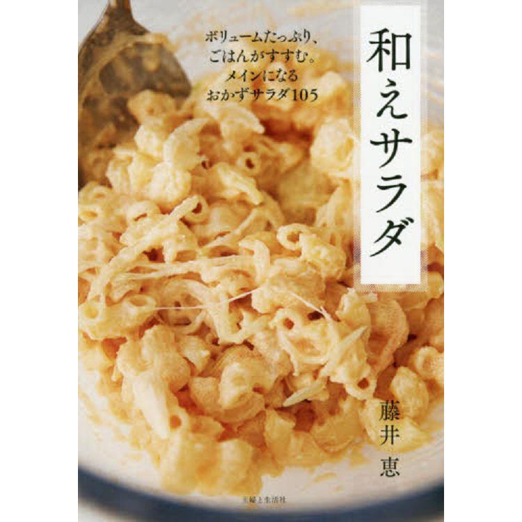 105道日式涼拌沙拉食譜