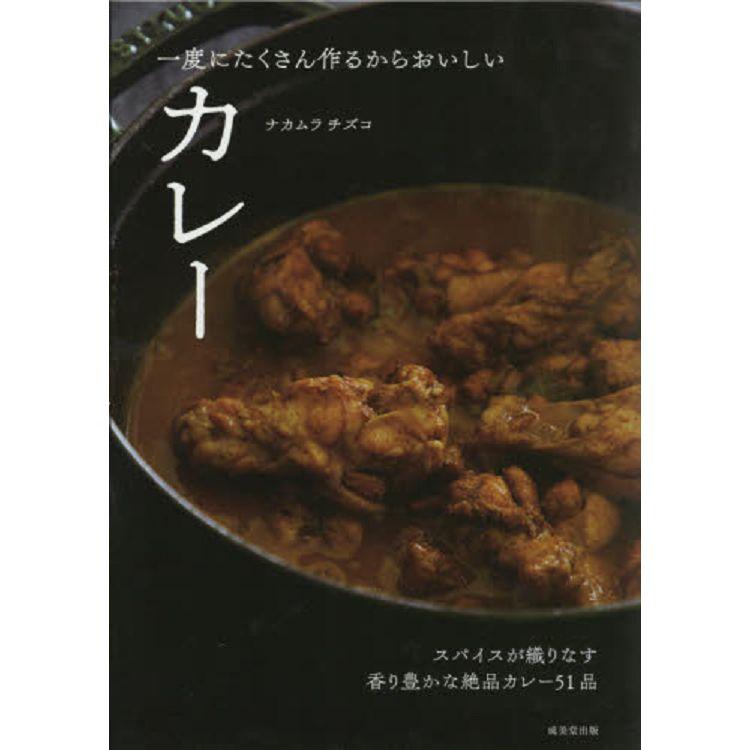 51種美味咖哩