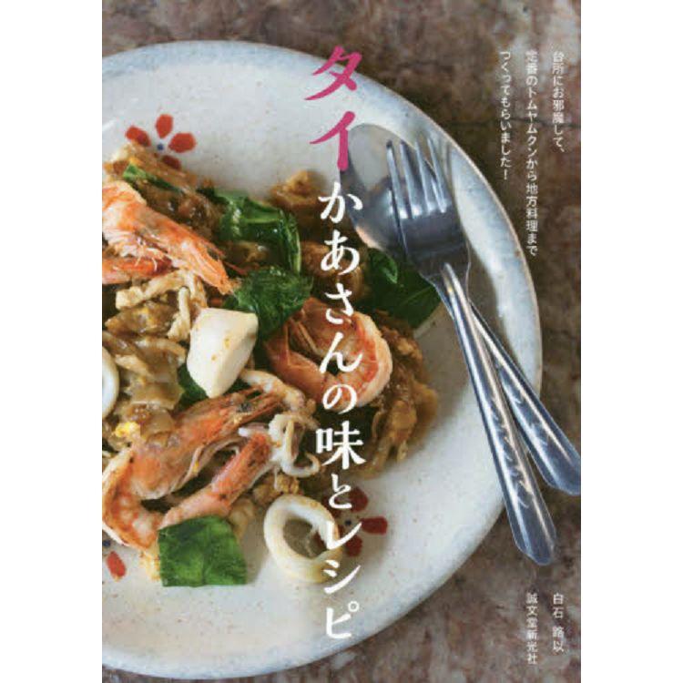 泰國媽媽風味的食譜