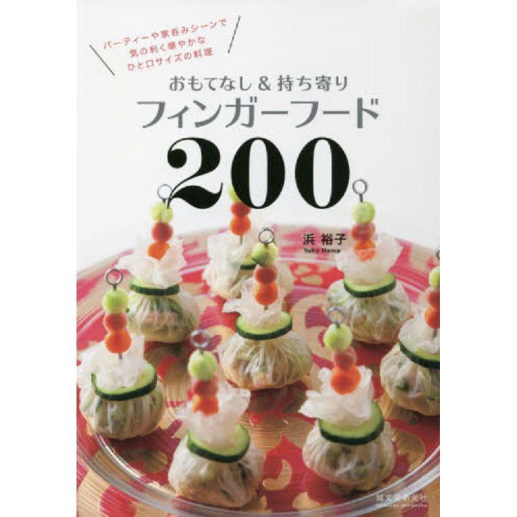 200道 宴客在家吃都很便利的一口料理