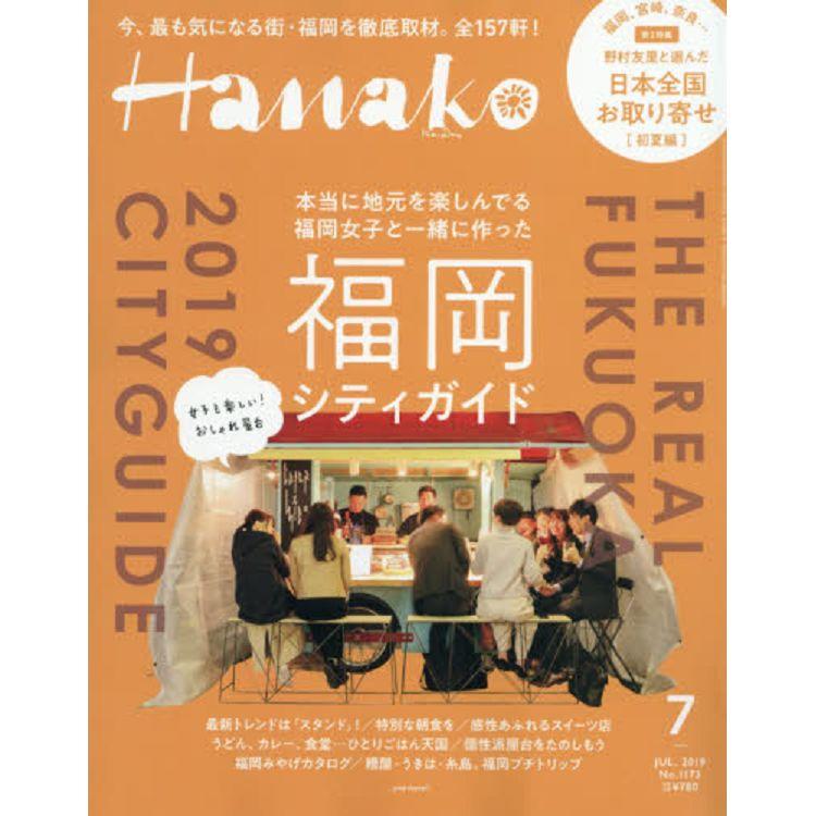 Hanako 7月號2019附紫外線阻隔紙.乳液.麗白保濕乳霜.歐舒丹洗髮精.潤