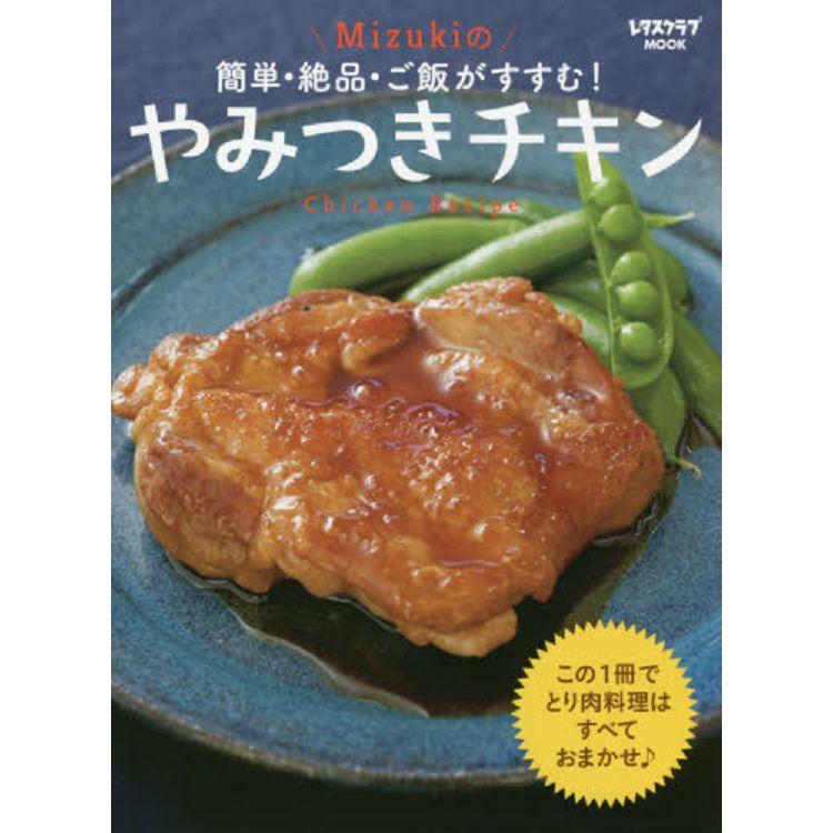 Muzuki簡單做超下飯欲罷不能的雞肉料理