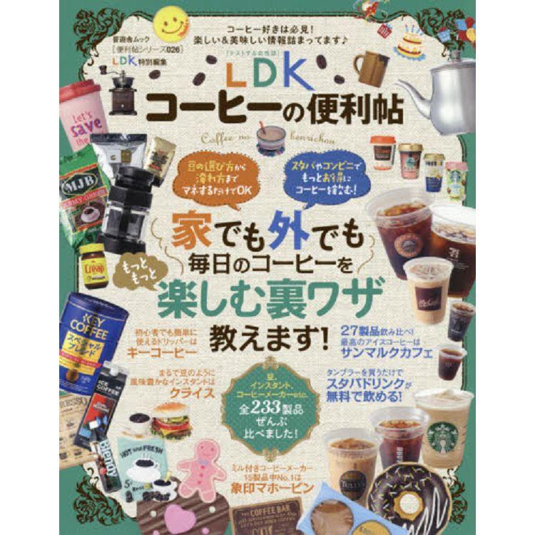 LDK咖啡的便利帖2019年度