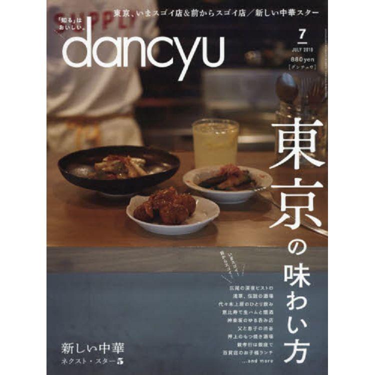 dancyu 美食指南 7月號2019