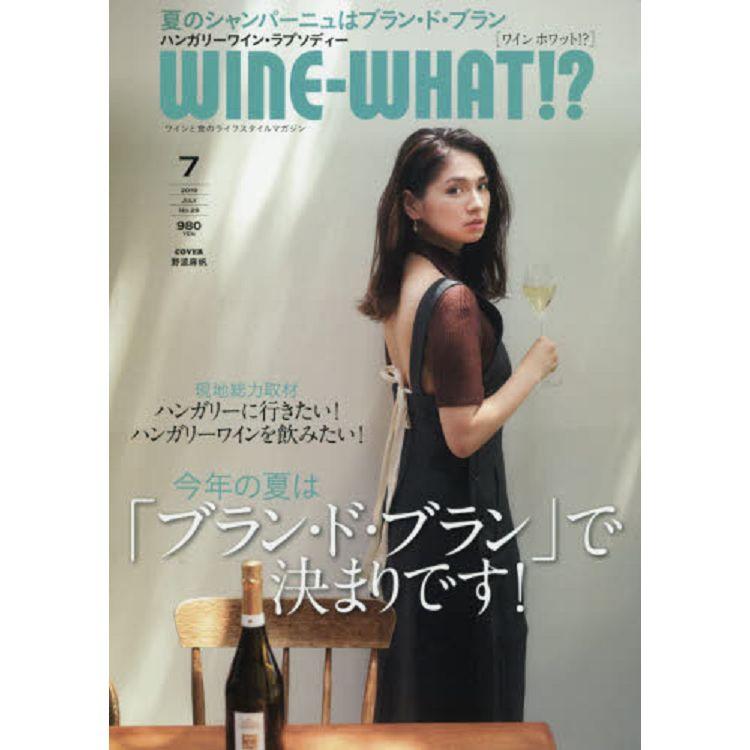 WINE WHAT!? 7月號2019