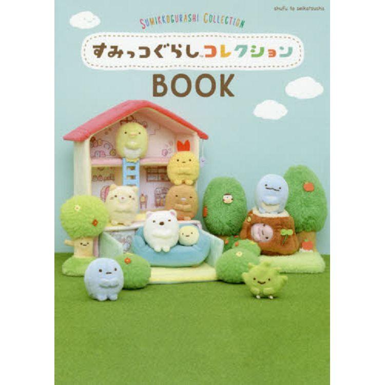 角落生物收藏品精選BOOK