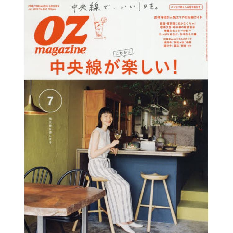 OZ magazine 7月號2019