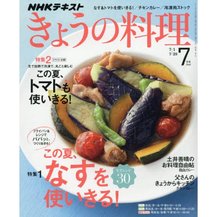 NHK 教科書   今日料理 7月號2019