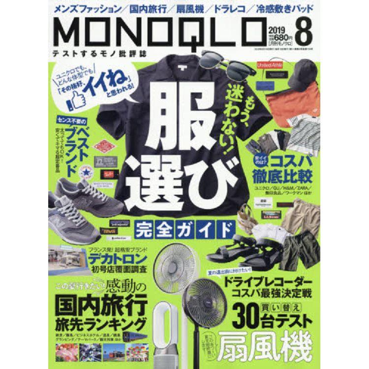 MONOQLO評論誌 8月號2019