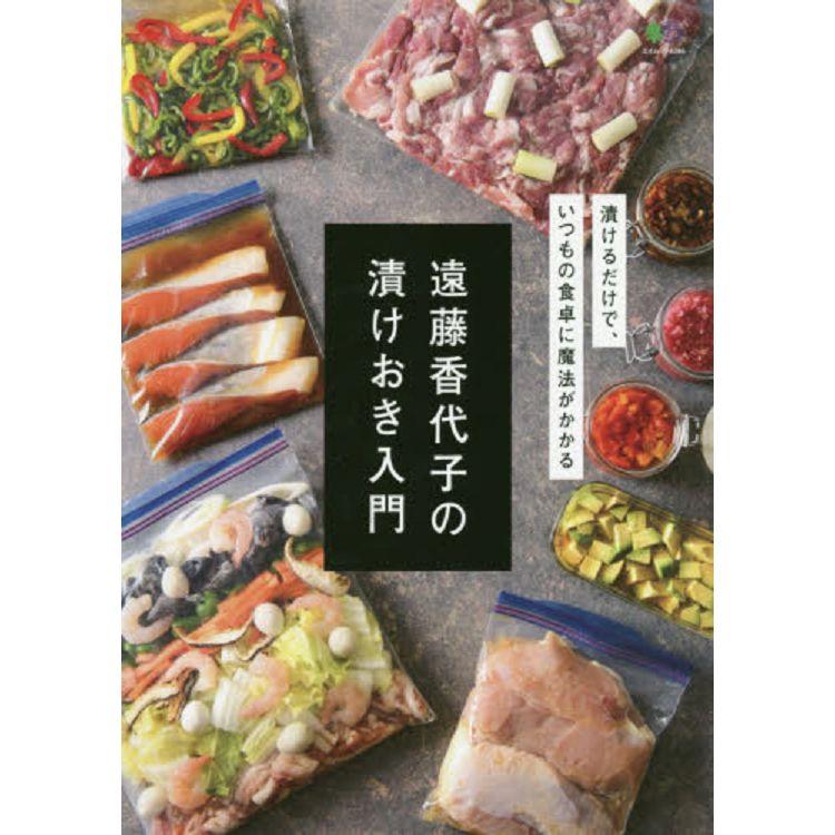 遠藤香代子的醃製菜入門