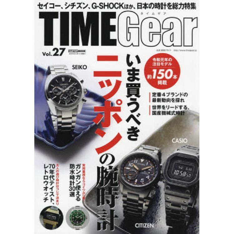 TIME Gear Vol.27