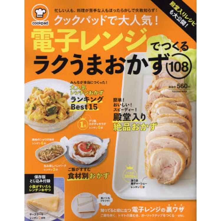 日本食譜社群網站cookpad大人氣微波爐輕鬆食譜