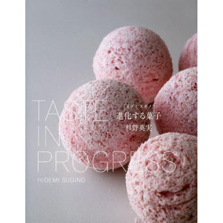 杉野英實進化菓子-TASTE IN PROGRESS