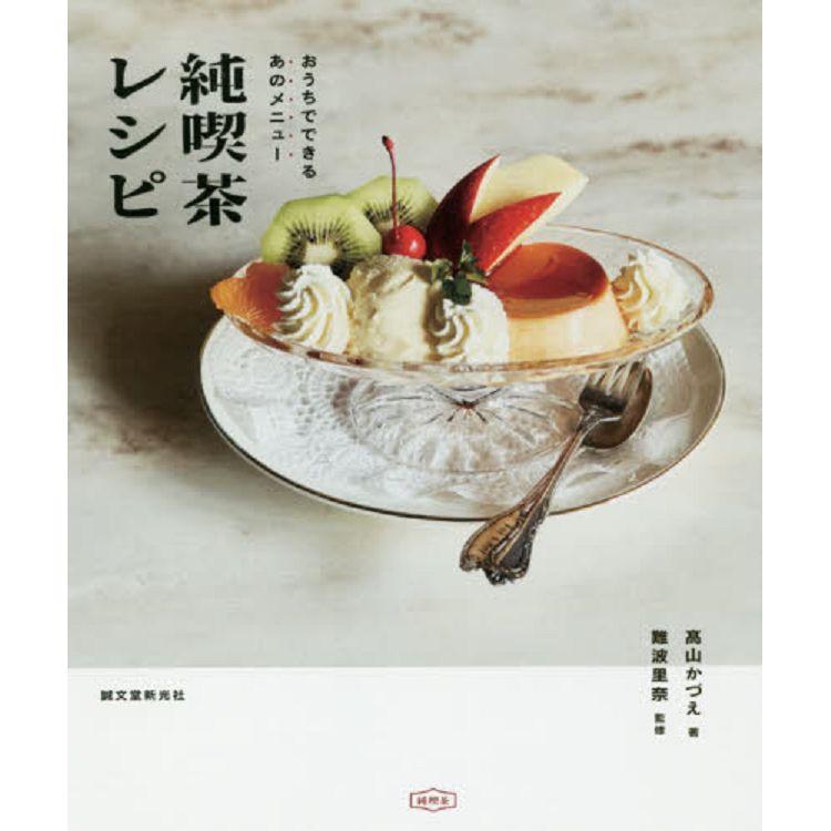 純喫茶食譜-在家就能做的菜單