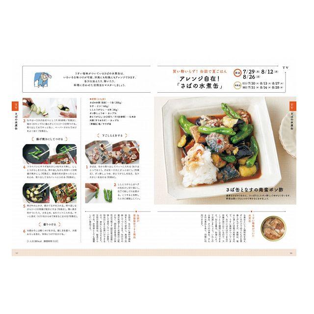 NHK 今日的料理新手 8月號2019
