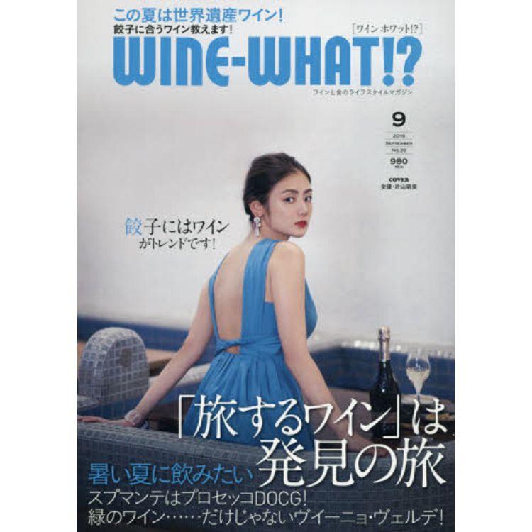 WINE WHAT!? 9月號2019