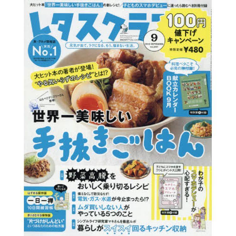 美生菜俱樂部 9月號2019附食譜月曆