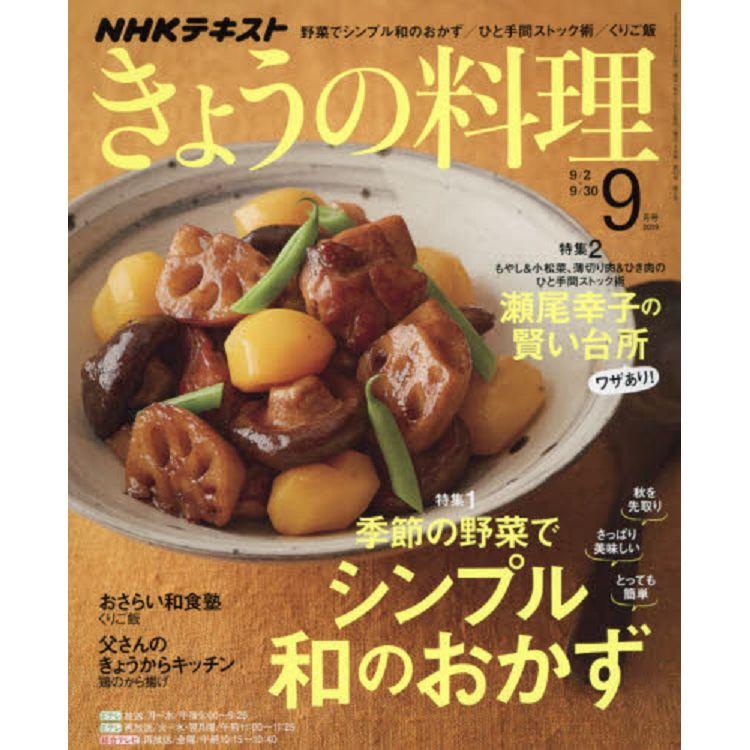 NHK 教科書   今日料理 9月號2019