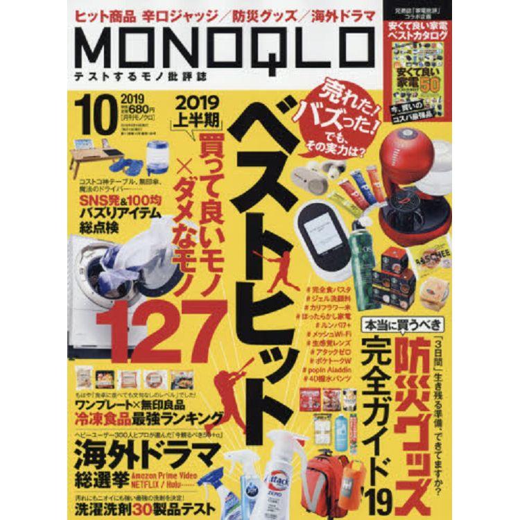 MONOQLO評論誌 10月號2019