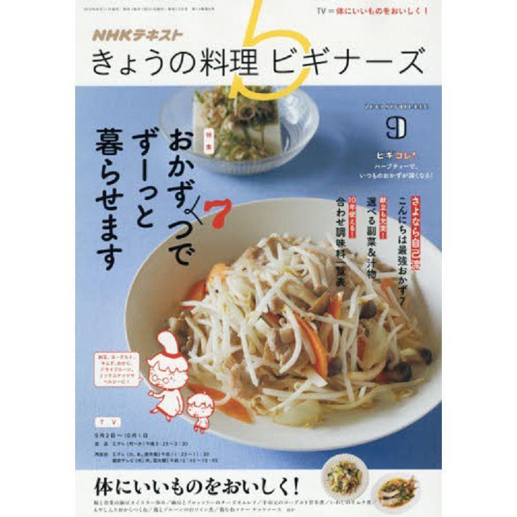 NHK 今日的料理新手 9月號2019
