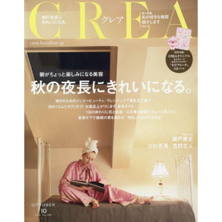 CREA 10月號2019附KakaoTalk官方吉祥物APEACH 筆記本