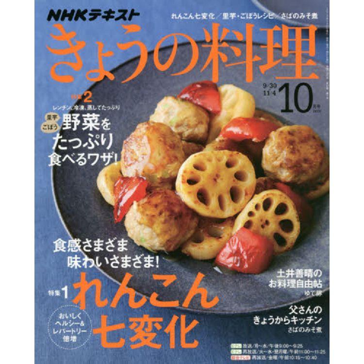 NHK 教科書   今日料理 10月號2019
