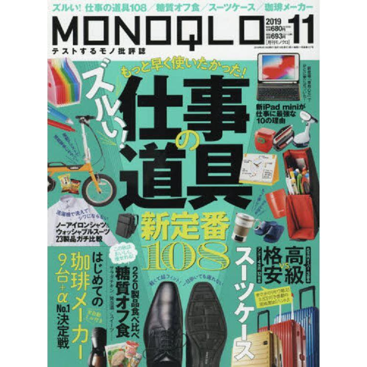 MONOQLO評論誌 11月號2019