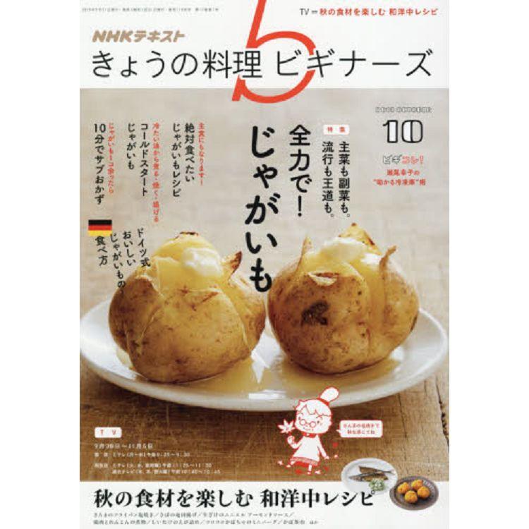 NHK 今日的料理新手 10月號2019