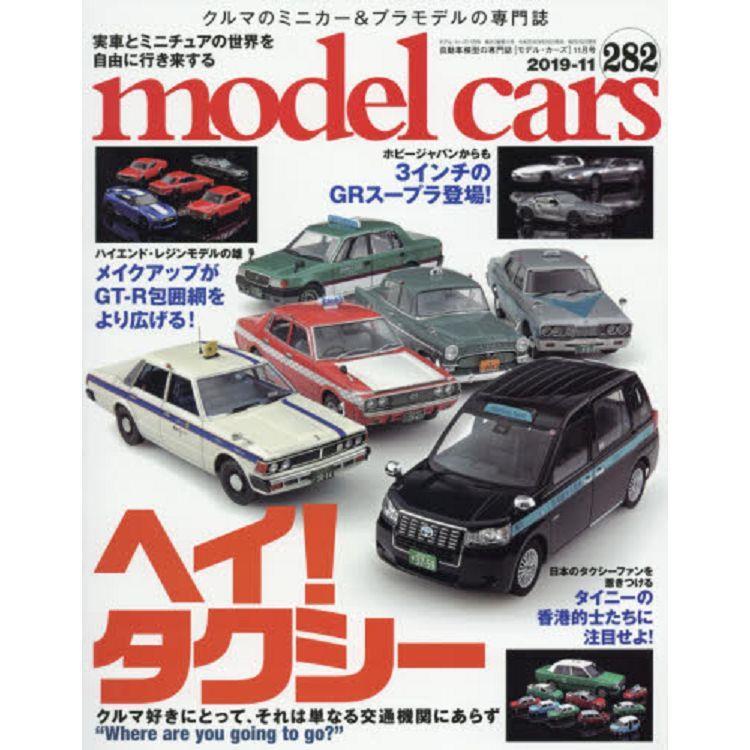 model cars 11月號2019