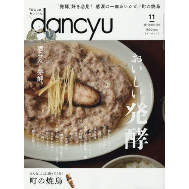 dancyu 美食指南 11月號2019