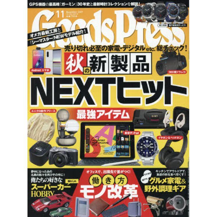 Goods Press 11月號2019