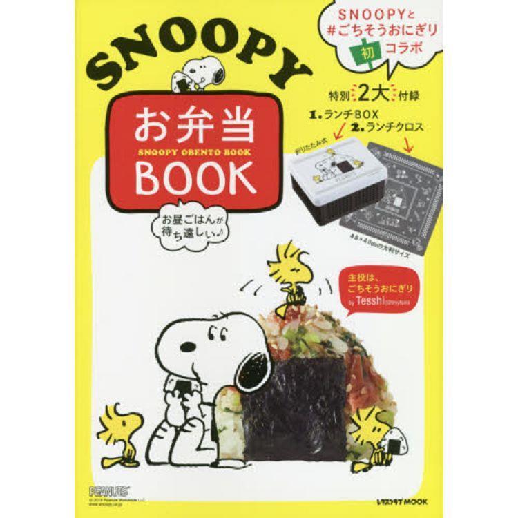 SNOOPY史努比便當盒特刊附午餐盒與包巾