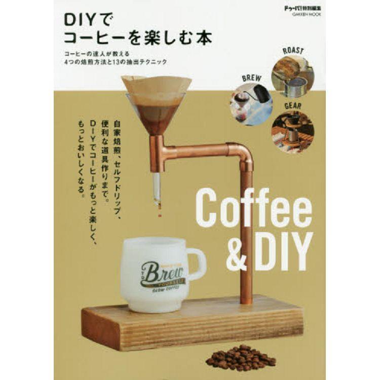 享受DIY咖啡樂趣